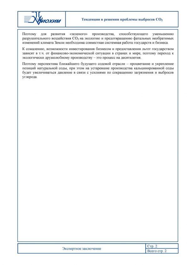 Выбросы СО2 - 0002